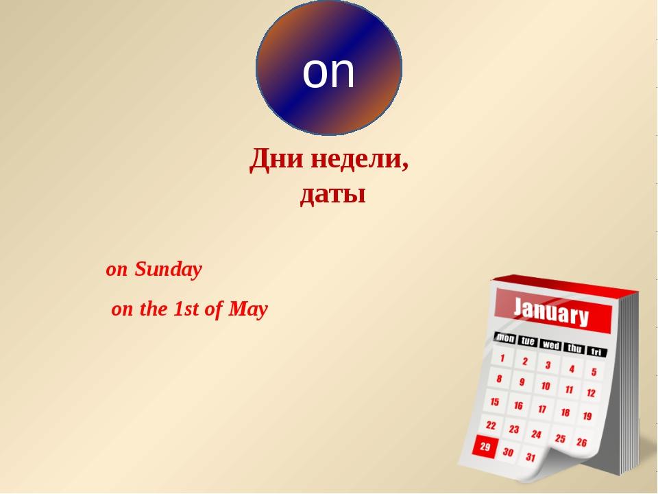 on Sunday on the 1st of May on Дни недели, даты