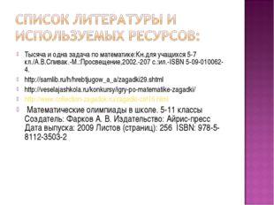 Тысяча и одна задача по математике:Кн.для учащихся 5-7 кл./А.В.Спивак.-М.:Про
