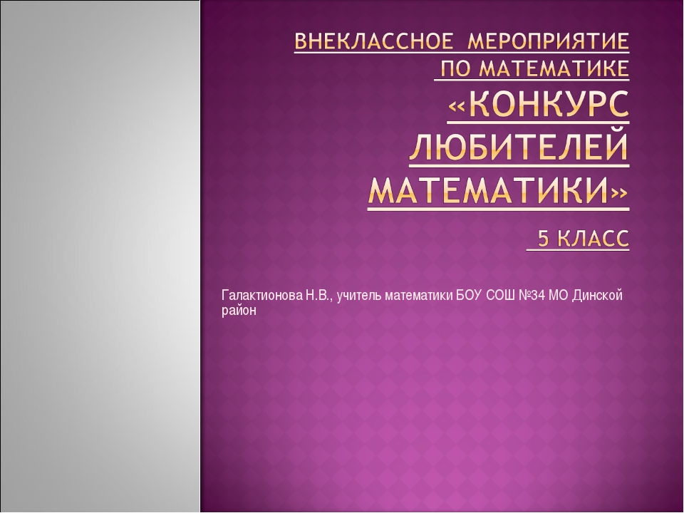 Галактионова Н.В., учитель математики БОУ СОШ №34 МО Динской район