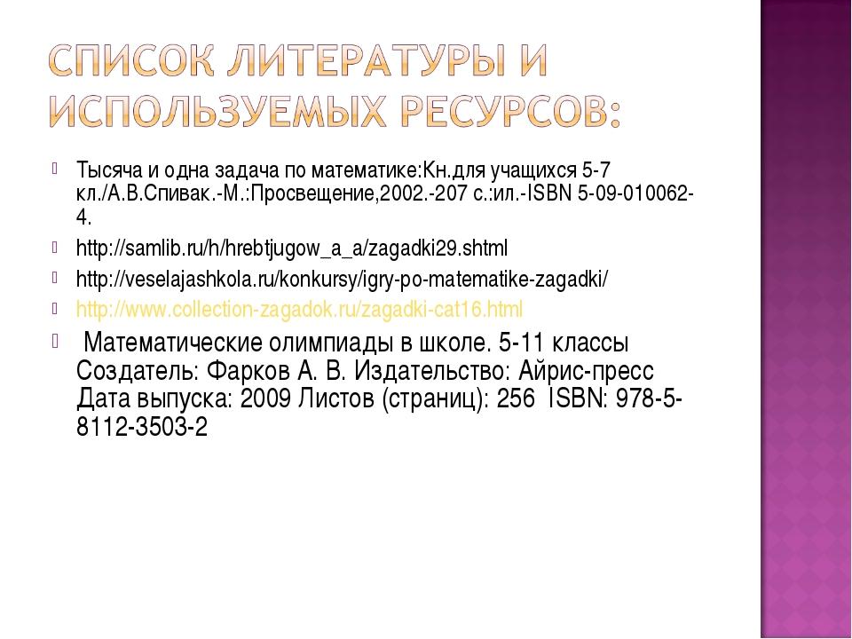 Тысяча и одна задача по математике:Кн.для учащихся 5-7 кл./А.В.Спивак.-М.:Про...