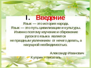 Введение Язык — это история народа. Язык — это путь цивилизации и культуры.