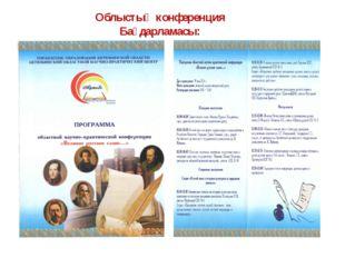 Облыстық конференция Бағдарламасы: