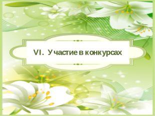 VI. Участие в конкурсах