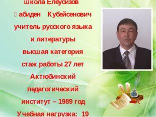 Сагашилийская средняя школа Елеусизов Ғабиден Кубейсенович учитель русского я