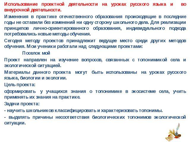 Использование проектной деятельности на уроках русского языка и во внеурочной...
