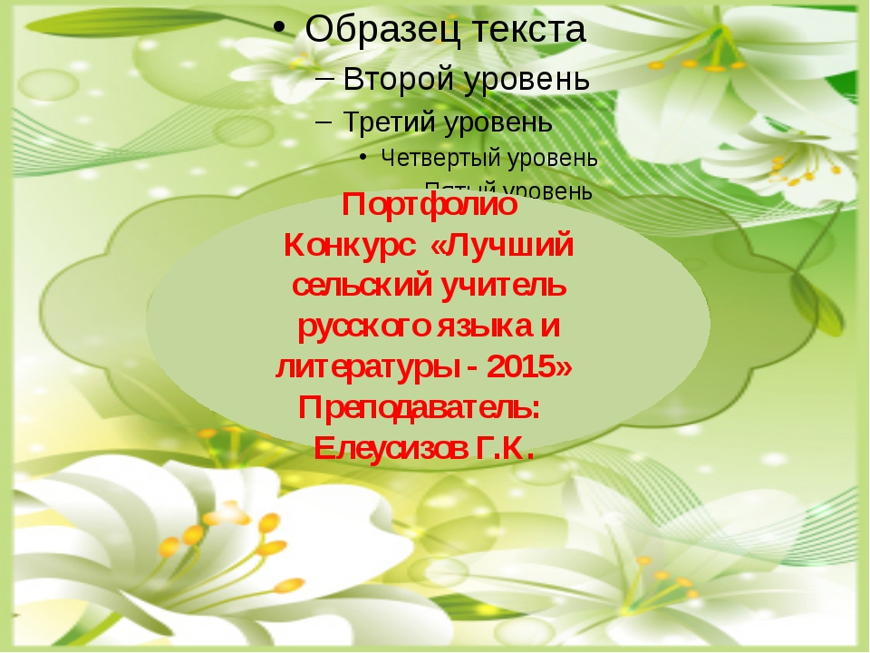 Портфолио Конкурс «Лучший сельский учитель русского языка и литературы - 201...