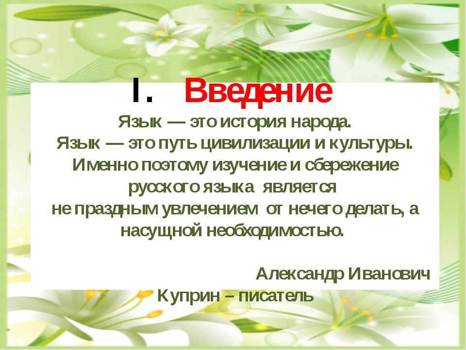 Введение Язык — это история народа. Язык — это путь цивилизации и культуры....