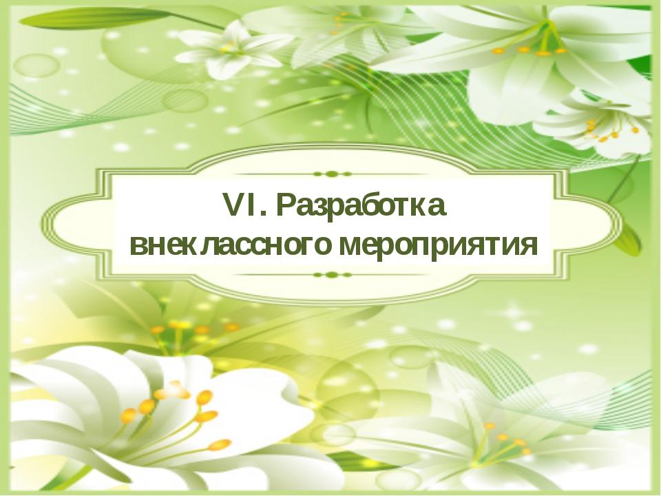 VI. Разработка внеклассного мероприятия