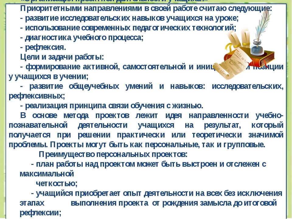 Тема самообразования: «Организация проектной деятельности учащихся» Приорит...