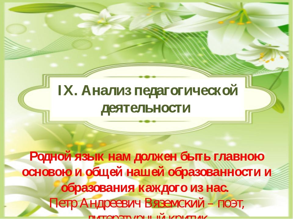 IX. Анализ педагогической деятельности Родной язык нам должен быть главною о...