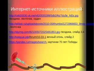 Интернет-источники иллюстраций: http://cs620530.vk.me/v620530289/3db2/Nz7du5e