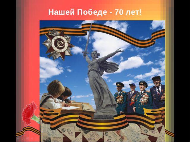 Нашей Победе - 70 лет!