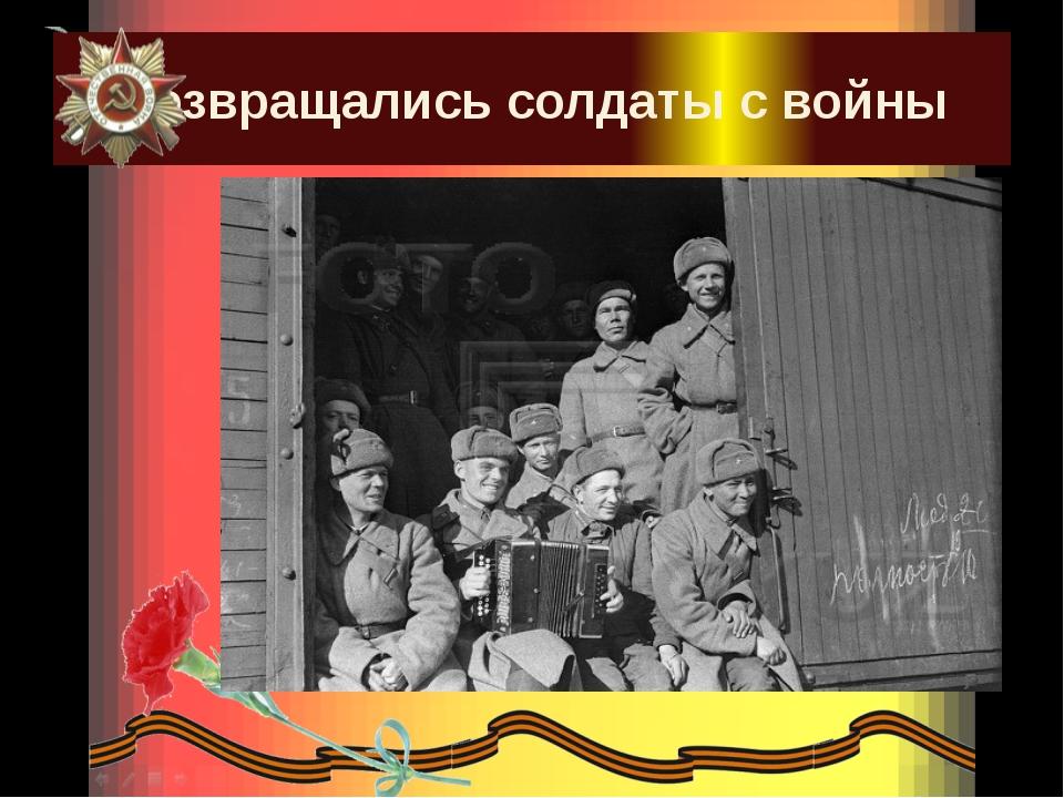 Возвращались солдаты с войны