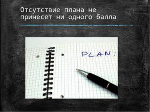 Отсутствие плана не принесет ни одного балла