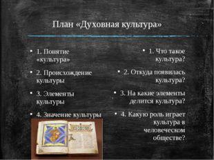 План «Духовная культура» 1. Понятие «культура» 2. Происхождение культуры 3. Э
