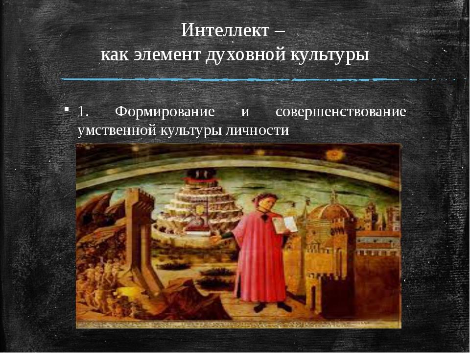 Интеллект – как элемент духовной культуры 1. Формирование и совершенствование...