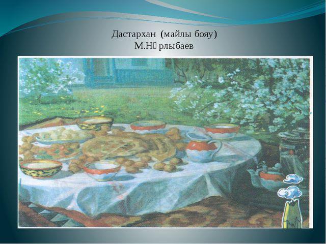 Дастархан (майлы бояу) М.Нұрлыбаев