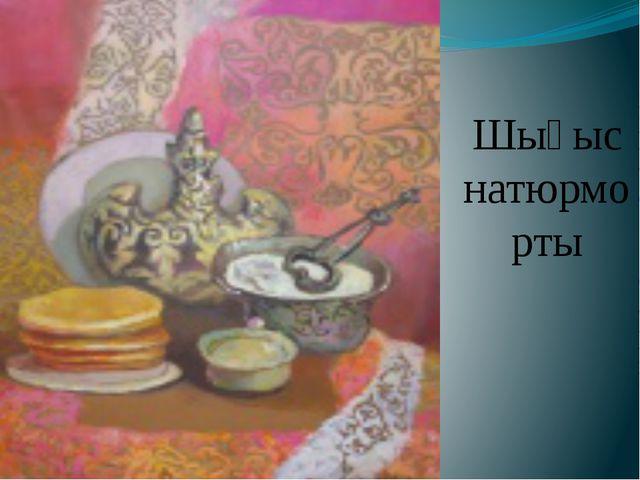 Шығыс натюрморты