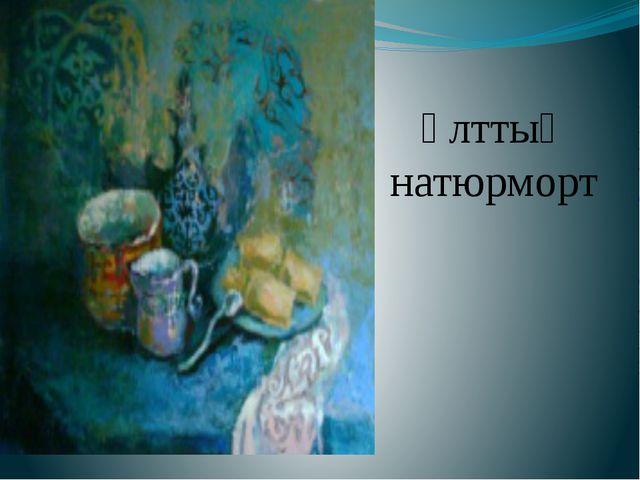 Ұлттық натюрморт