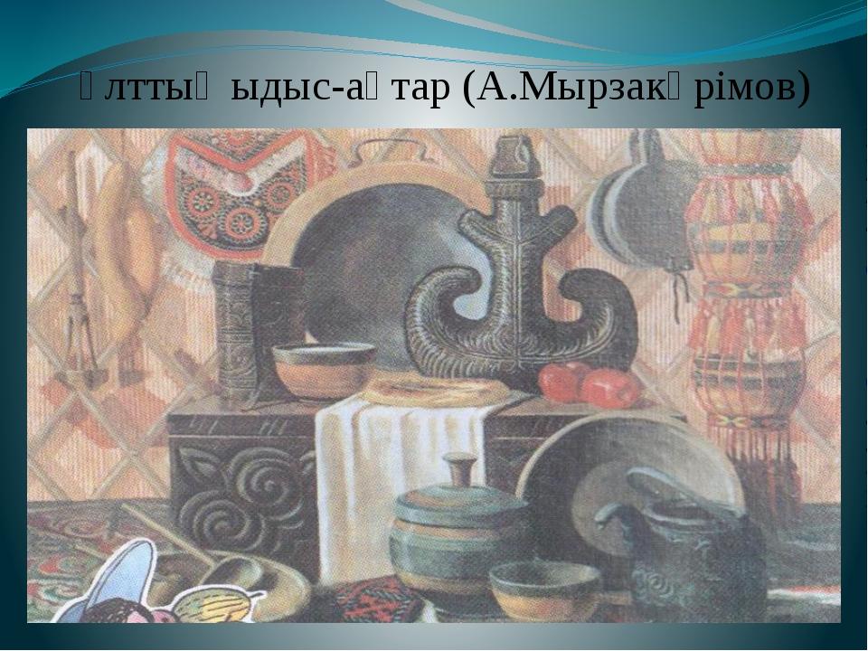 Ұлттық ыдыс-ақтар (А.Мырзакәрімов)