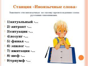 Замените эти иноязычные по своему происхождению слова русскими синонимами. 1