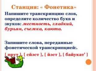 Станция: « Фонетика» Напишите транскрипцию слов, определите количество букв и