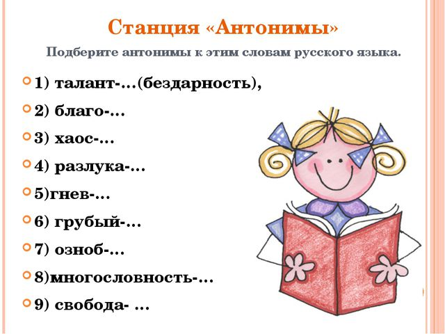 Подберите антонимы к этим словам русского языка. 1) талант-…(бездарность), 2)...
