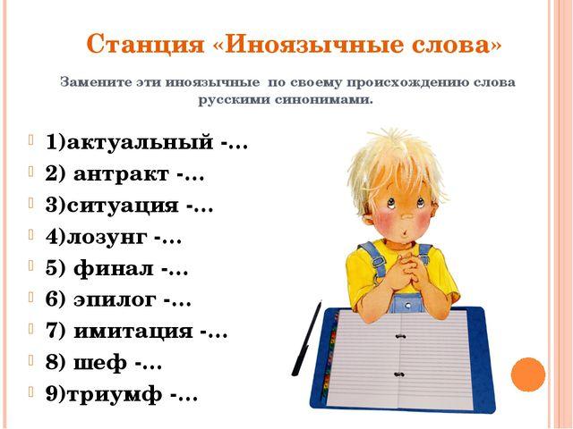 Замените эти иноязычные по своему происхождению слова русскими синонимами. 1...