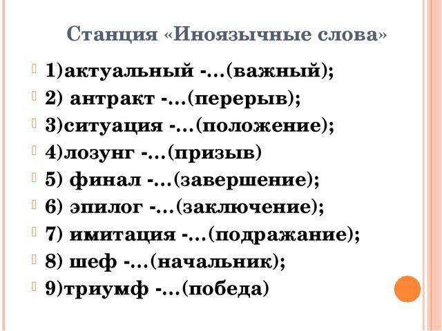 1)актуальный -…(важный); 2) антракт -…(перерыв); 3)ситуация -…(положение); 4)...