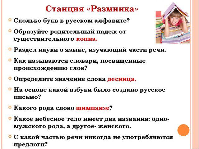 Станция «Разминка» Сколько букв в русском алфавите? Образуйте родительный па...