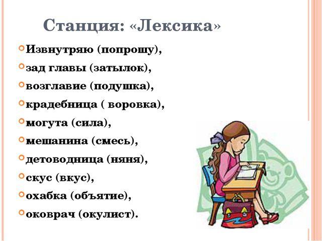 Станция: «Лексика» Извнутряю (попрошу), зад главы (затылок), возглавие (поду...