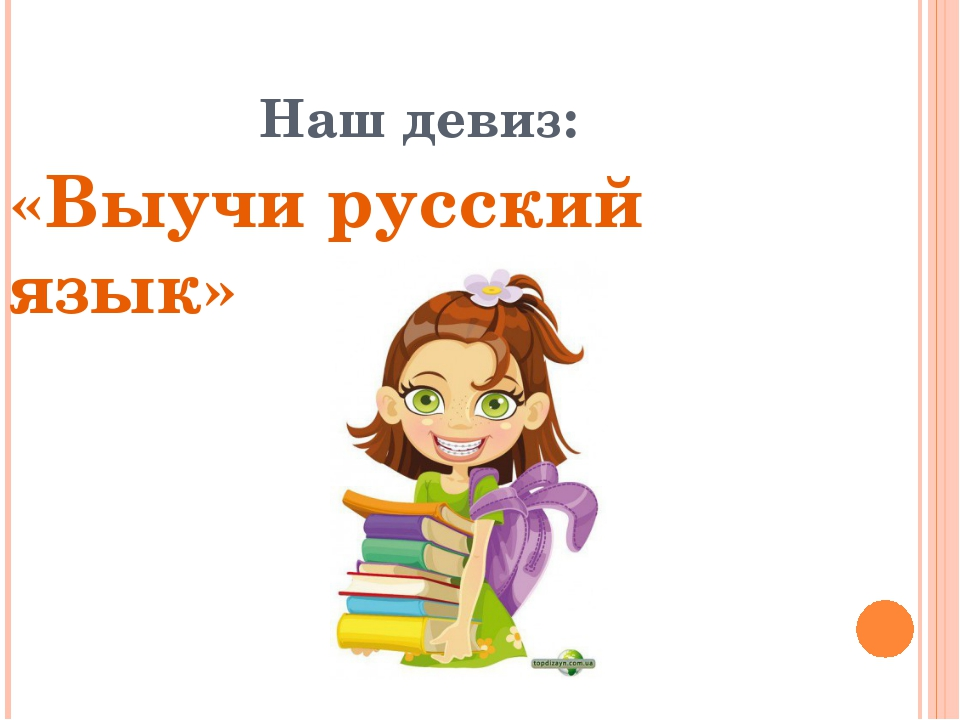 Наш девиз: «Выучи русский язык»