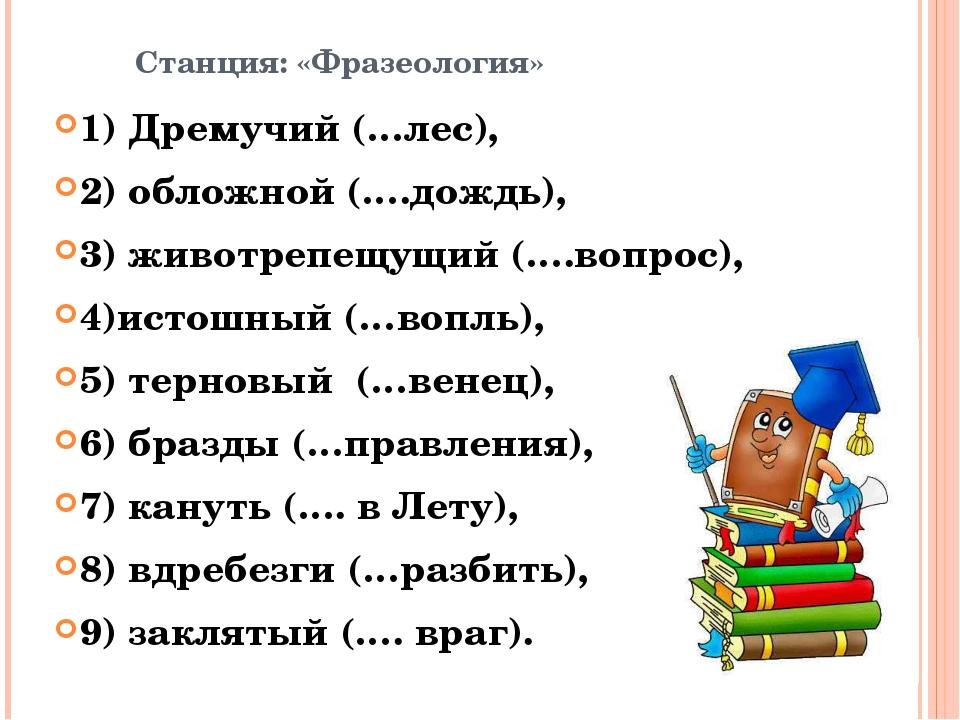 1) Дремучий (…лес), 2) обложной (….дождь), 3) животрепещущий (….вопрос), 4)ис...