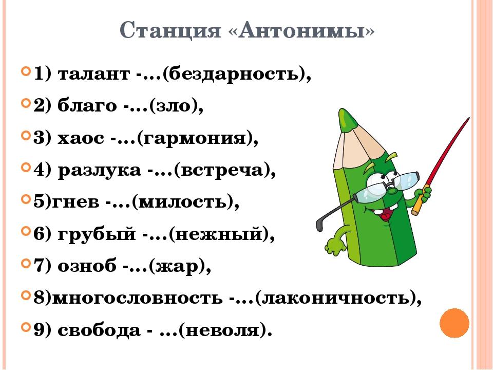 1) талант -…(бездарность), 2) благо -…(зло), 3) хаос -…(гармония), 4) разлука...