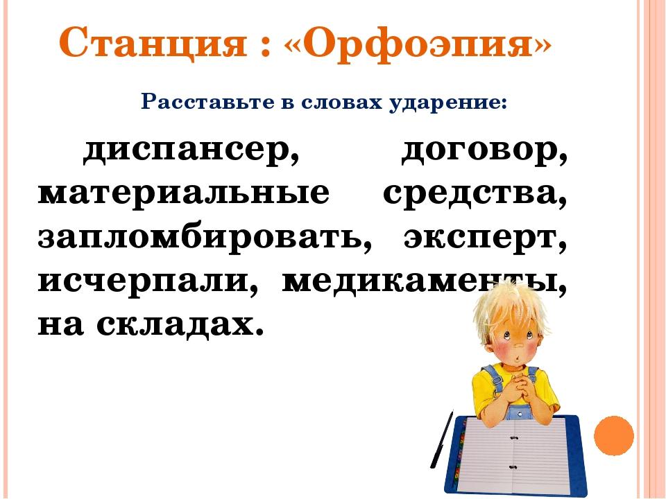 Станция : «Орфоэпия» диспансер, договор, материальные средства, запломбироват...
