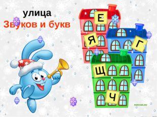 улица Звуков и букв