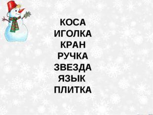 КОСА ИГОЛКА КРАН РУЧКА ЗВЕЗДА ЯЗЫК ПЛИТКА