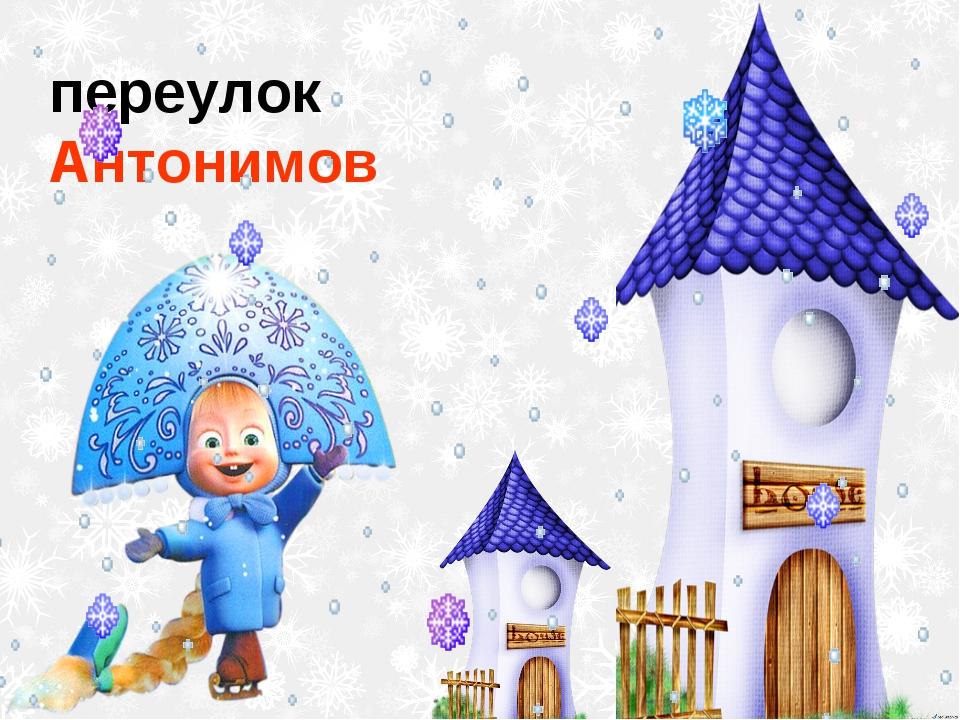 переулок Антонимов