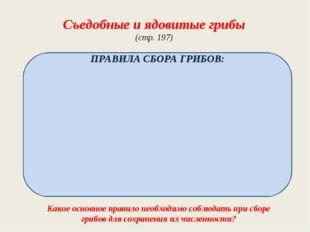 Съедобные и ядовитые грибы (стр. 197) ПРАВИЛА СБОРА ГРИБОВ: Какое основное пр