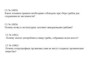 C1 № 10850. Какое основное правило необходимо соблюдать при сборе грибов для