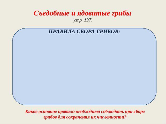 Съедобные и ядовитые грибы (стр. 197) ПРАВИЛА СБОРА ГРИБОВ: Какое основное пр...