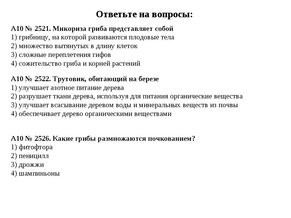 Ответьте на вопросы: A10 № 2521. Микориза гриба представляет собой 1) грибниц...