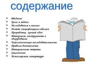Введение Цели и задачи Исследования и анализ Дизайн-спецификация изделия Прор