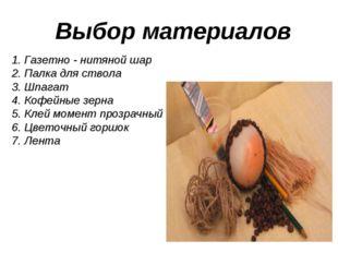 Выбор материалов Газетно - нитяной шар Палка для ствола Шпагат Кофейные зерна