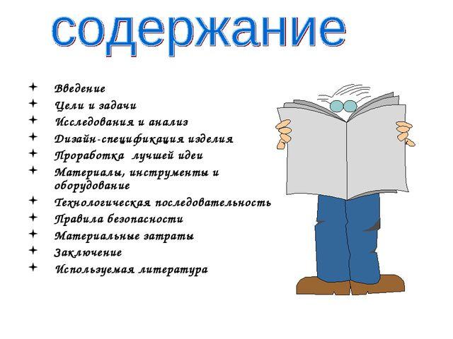Введение Цели и задачи Исследования и анализ Дизайн-спецификация изделия Прор...