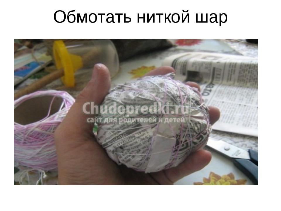 Обмотать ниткой шар
