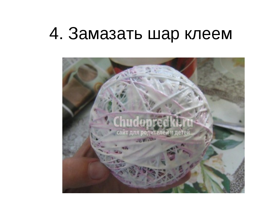 4. Замазать шар клеем