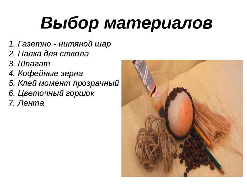 Выбор материалов Газетно - нитяной шар Палка для ствола Шпагат Кофейные зерна...