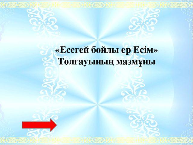 Жұптық жұмыс «1» Семантикалық карта «2» «Иә жоқ» сұрақ жауап «3» Ашық сұрақ