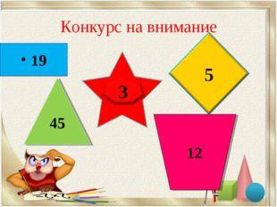 Конкурс на внимание 19 45 12
